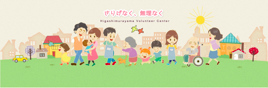 東村山ボランティアセンター :: ホーム